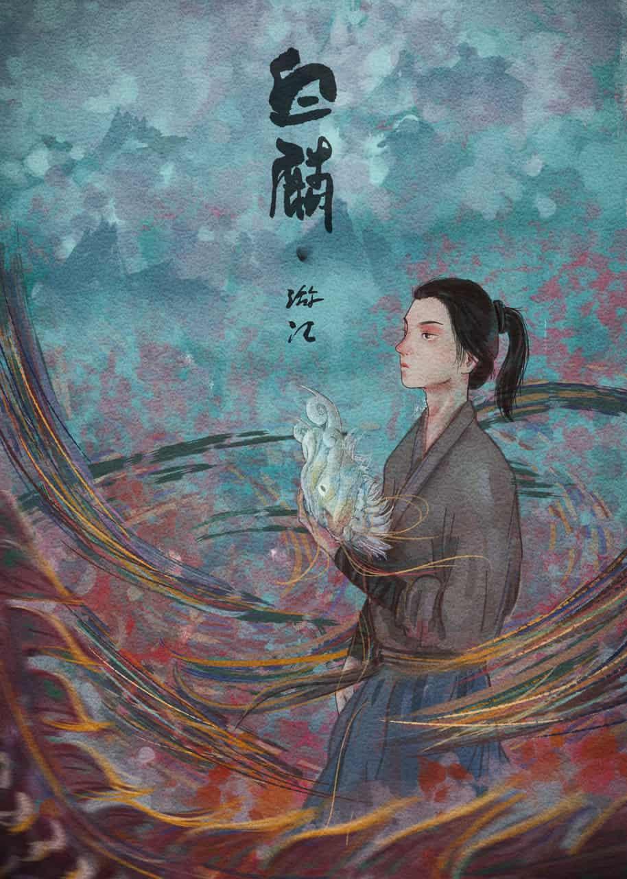 白麟游记 Illust of Fang yi bai kyoto-illust2019 神獣 神話 麒麟 お面 伝説
