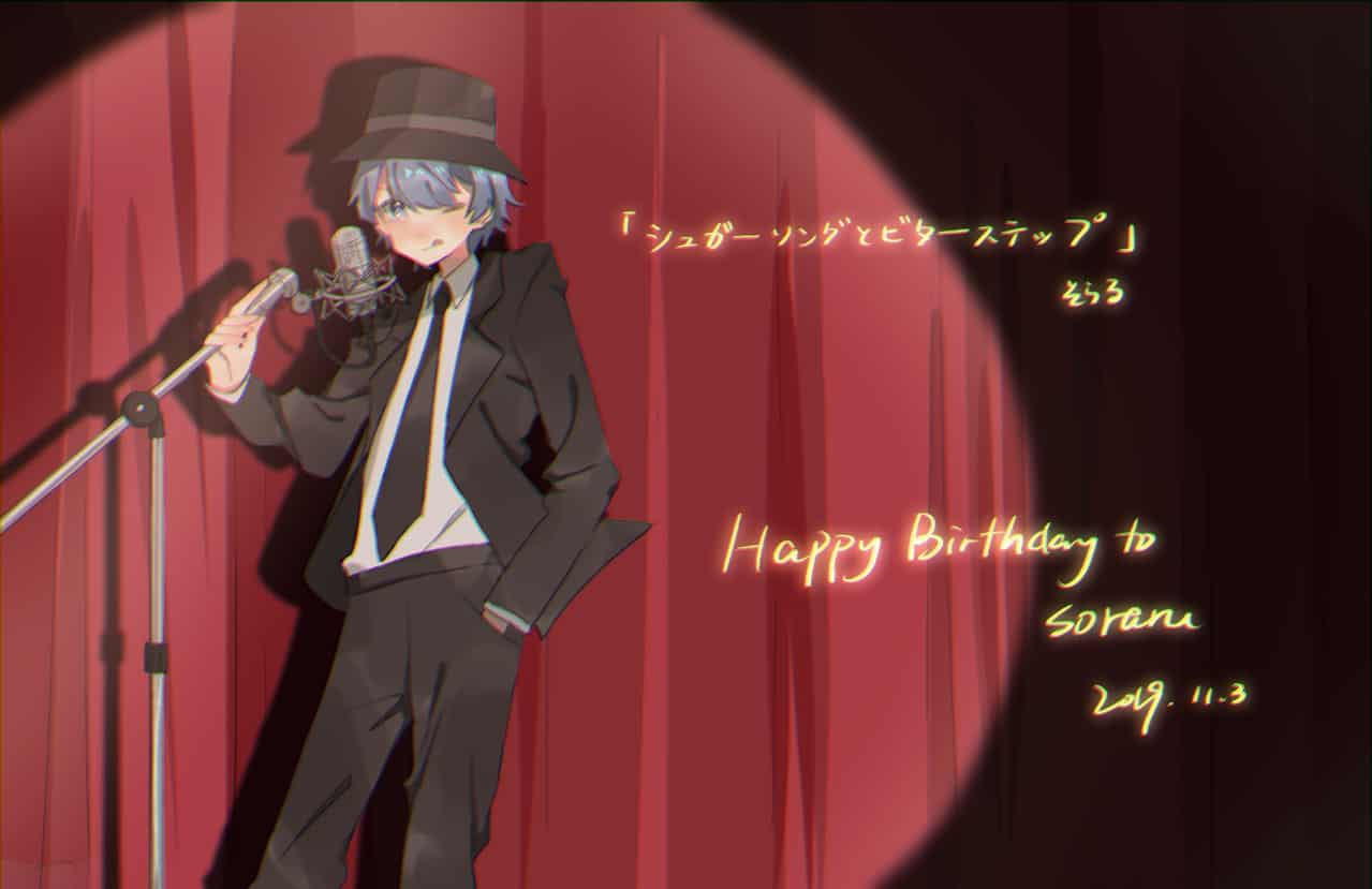 そらるさんお誕生日おめでとうございます!