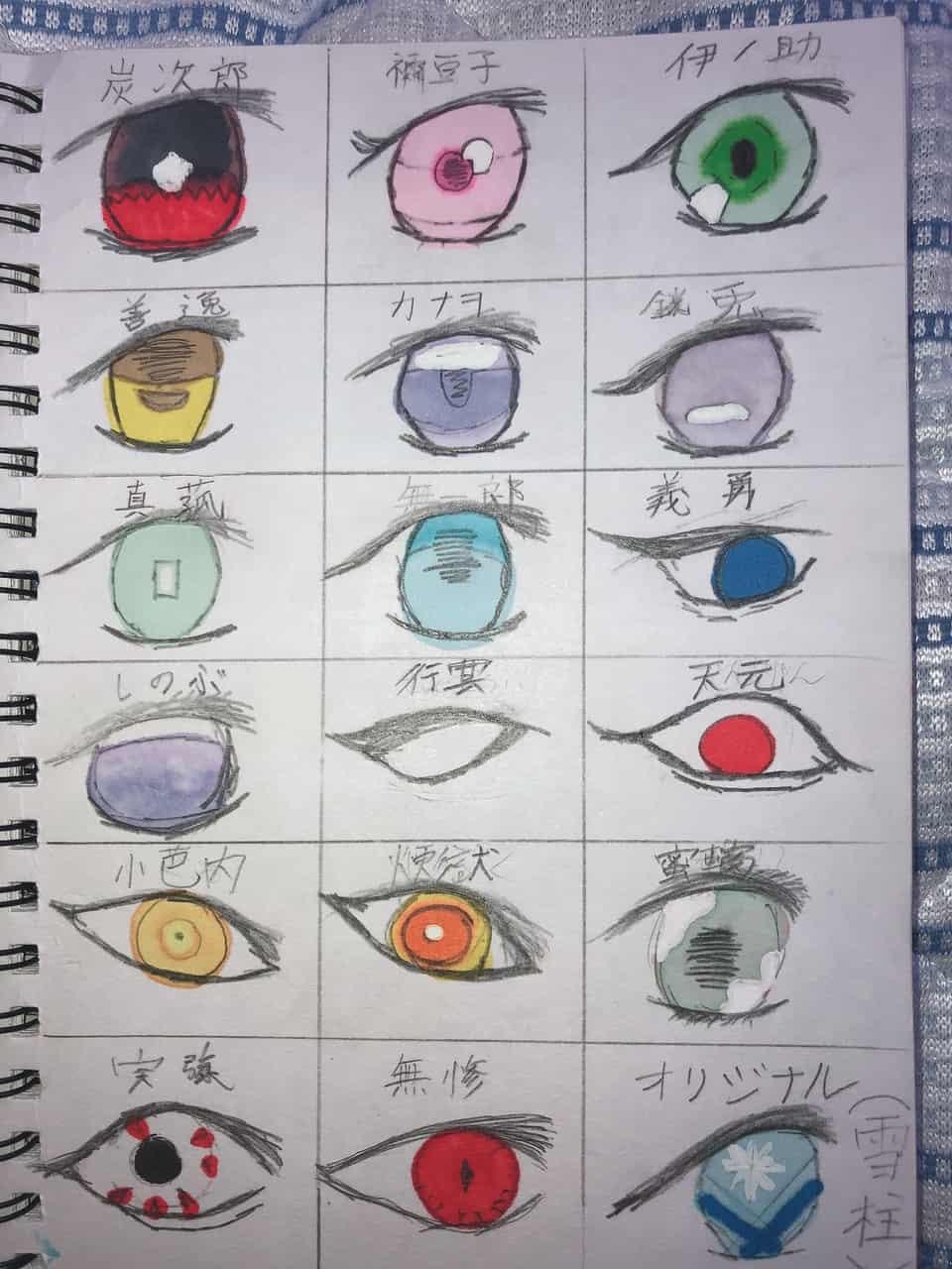 目は口ほどに物を言う Illust of 霞 DemonSlayerFanartContest eyes KimetsunoYaiba