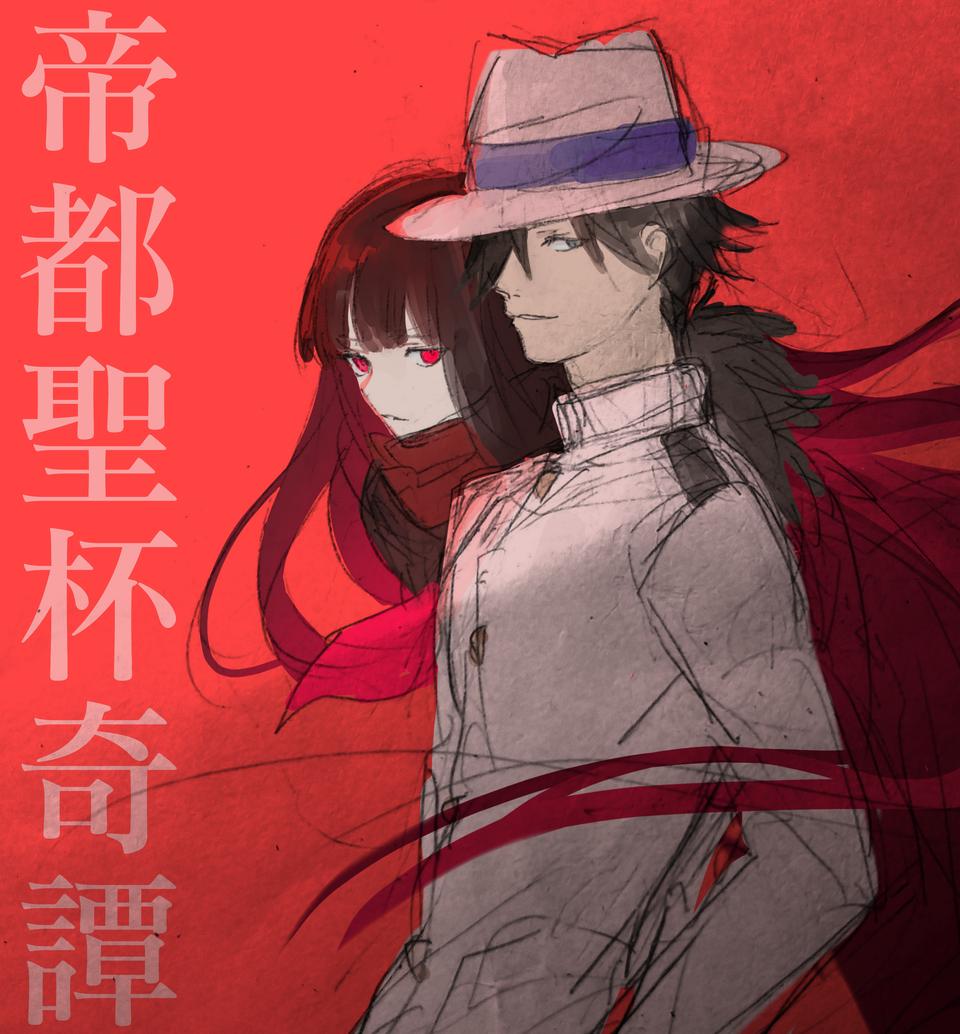 龍馬真的香 Illust of Haughty Wolf 坂本竜馬(Fate) Fate/GrandOrder お竜さん(Fate) ぐだぐだ明治維新