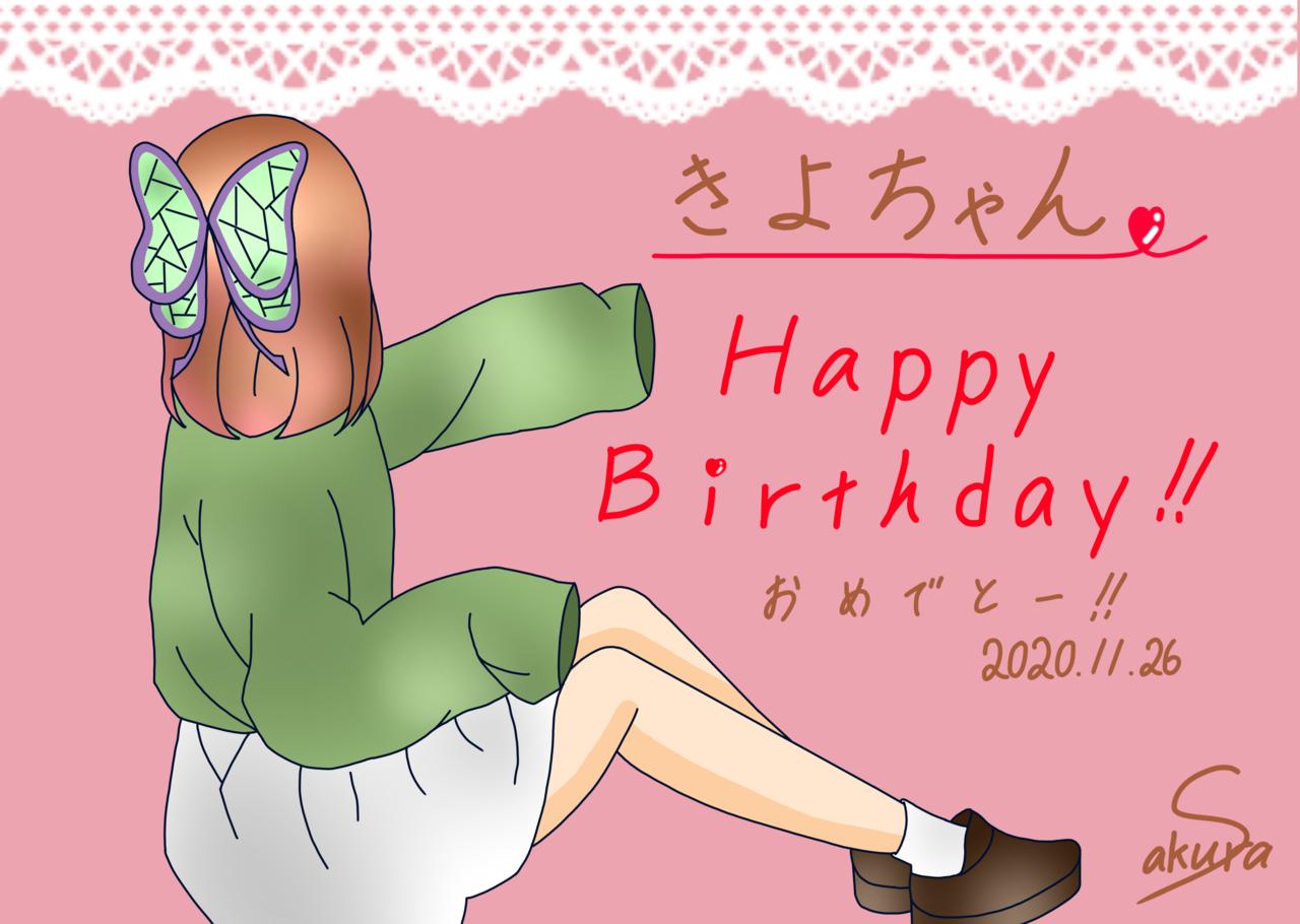 きよちゃん様HappyBirthday! Illust of 桜 宮美 桜宮美 HappyBirthday きよちゃん