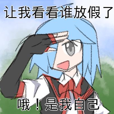 拉仇恨(表情包改编)