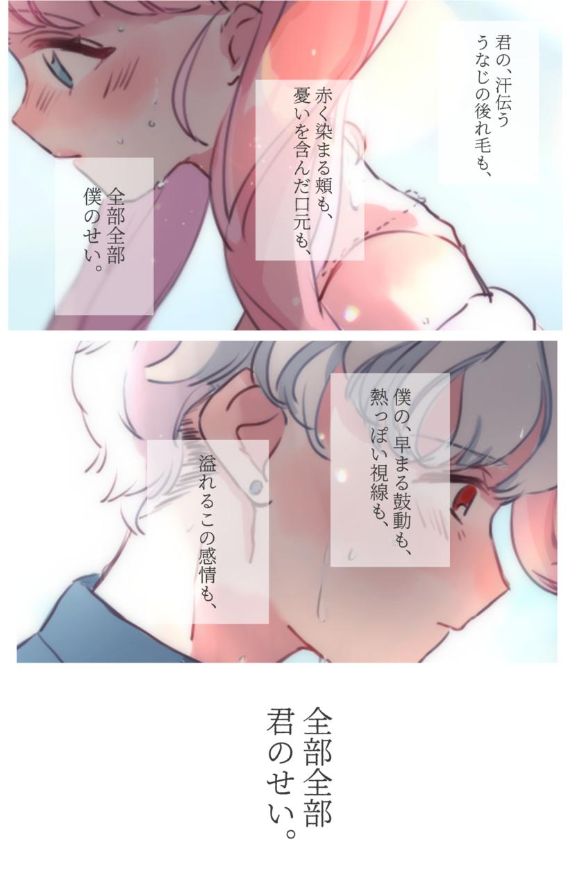君のせい。 Illust of 春乃 original girl boy summer