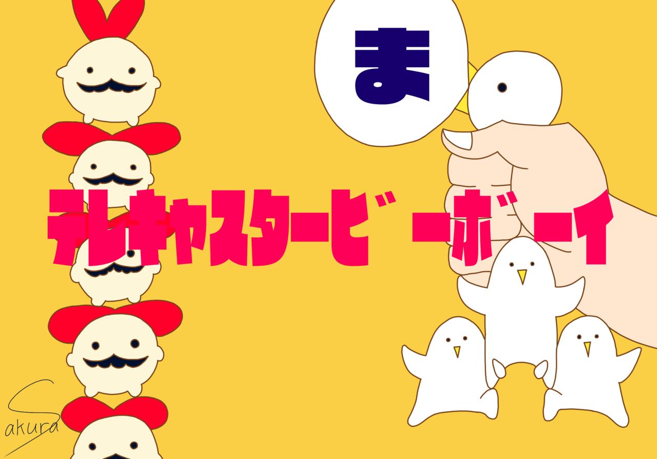 テレキャスタービーボーイ Illust of 桜 宮美 テレキャスタービーボーイ ボカロ曲 すりぃ
