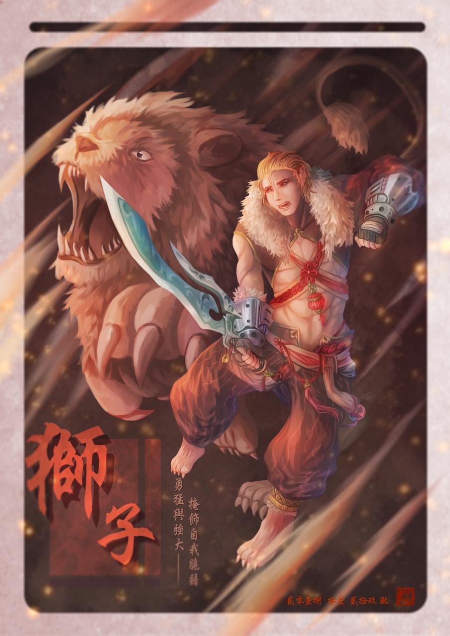 十二星座系列-獅子座