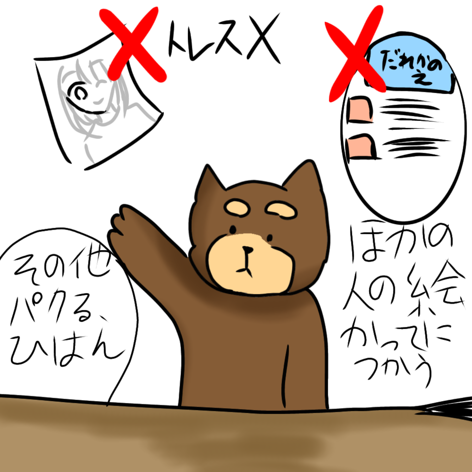 規則 Illust of 望月にこ☆ 規約違反をふせぎ隊