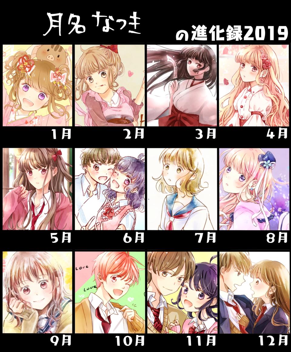 2019年まとめ Illust of 月名なつき original 絵師進化録2019