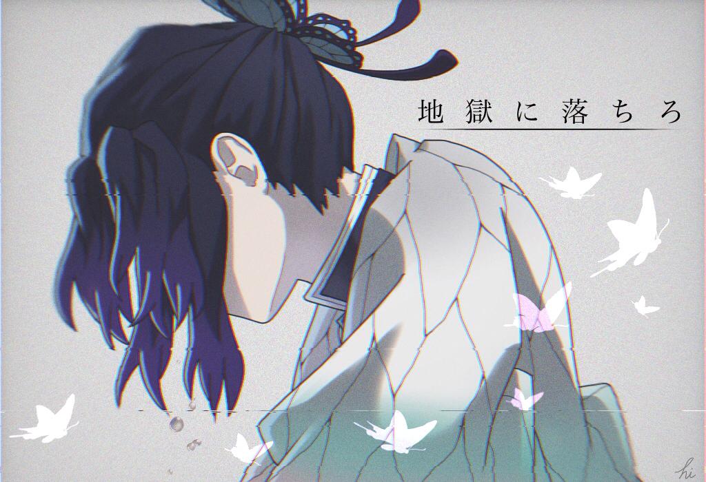 地獄に落ちろ Illust of ぽちわらび medibangpaint KochouShinobu 蟲柱 KimetsunoYaiba