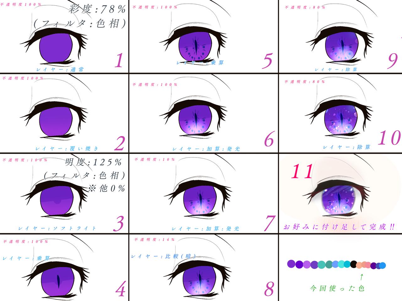めーきんぐ② Illust of 枯傘☂️ The_Challengers medibangpaint メイキング 目イキング キラキラ tutorial 目の描き方 eyes