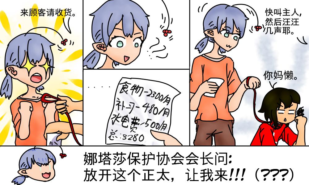 Q & A 6 (来自小正太亲爹的帐单 Illust of Kong 三空 medibangpaint