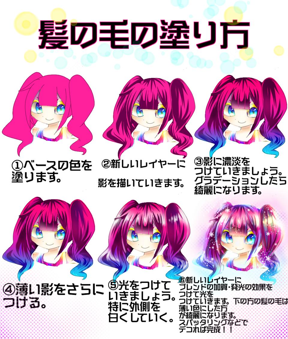 髪の毛の塗り方的な ミィ イラスト アートストリートart