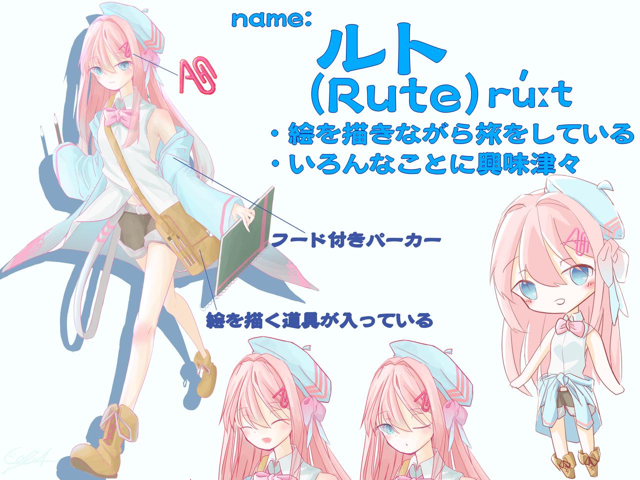 "ART street : Character design ""Rute(ルト)"""