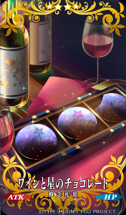 【仕事絵】ワインと星のチョコレート(アストライア) Illust of はよせな 概念礼装 仕事絵 チョコ礼装 Fate/GrandOrder アストライア(Fate)