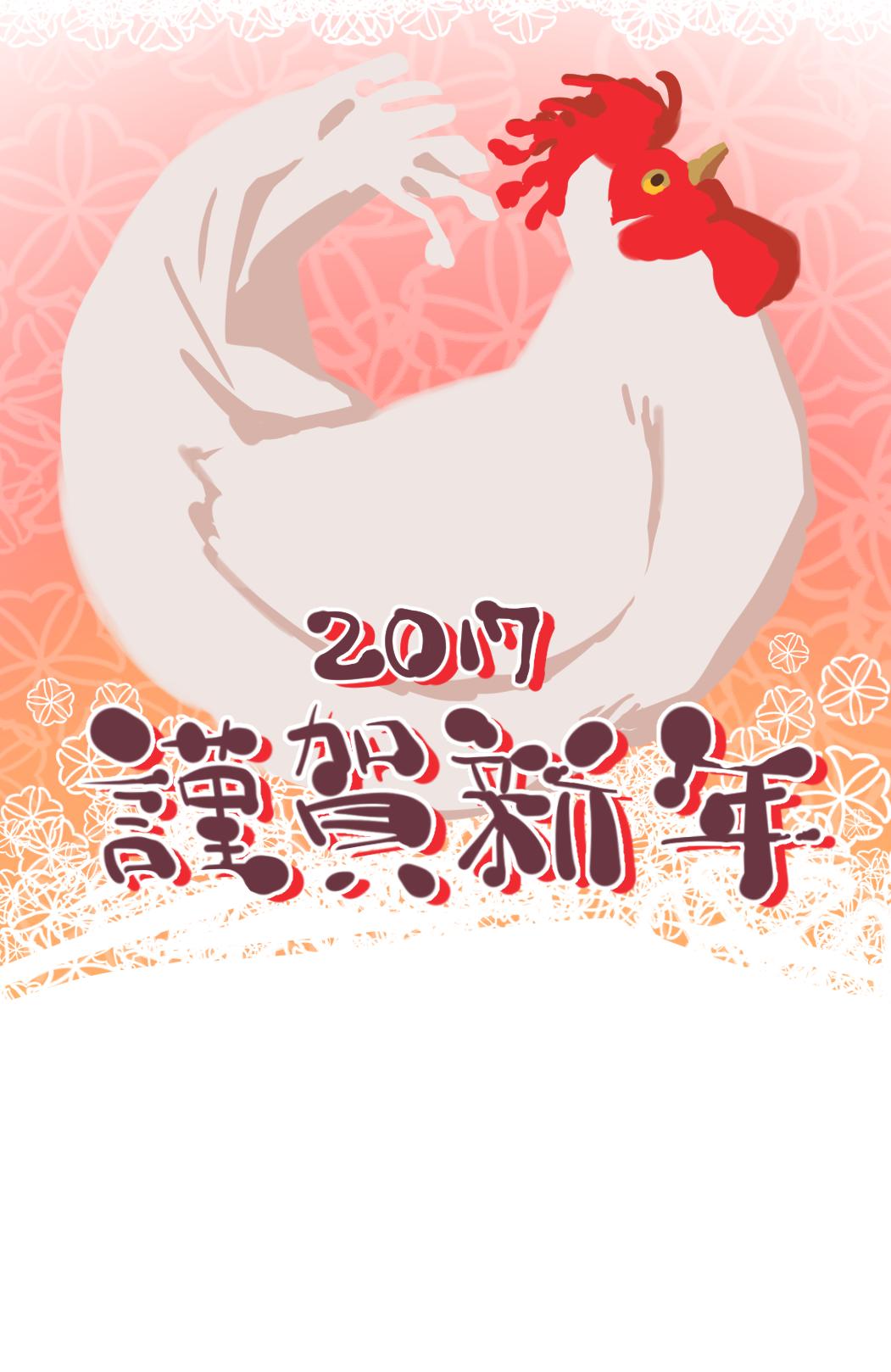 konjina/年賀状2017