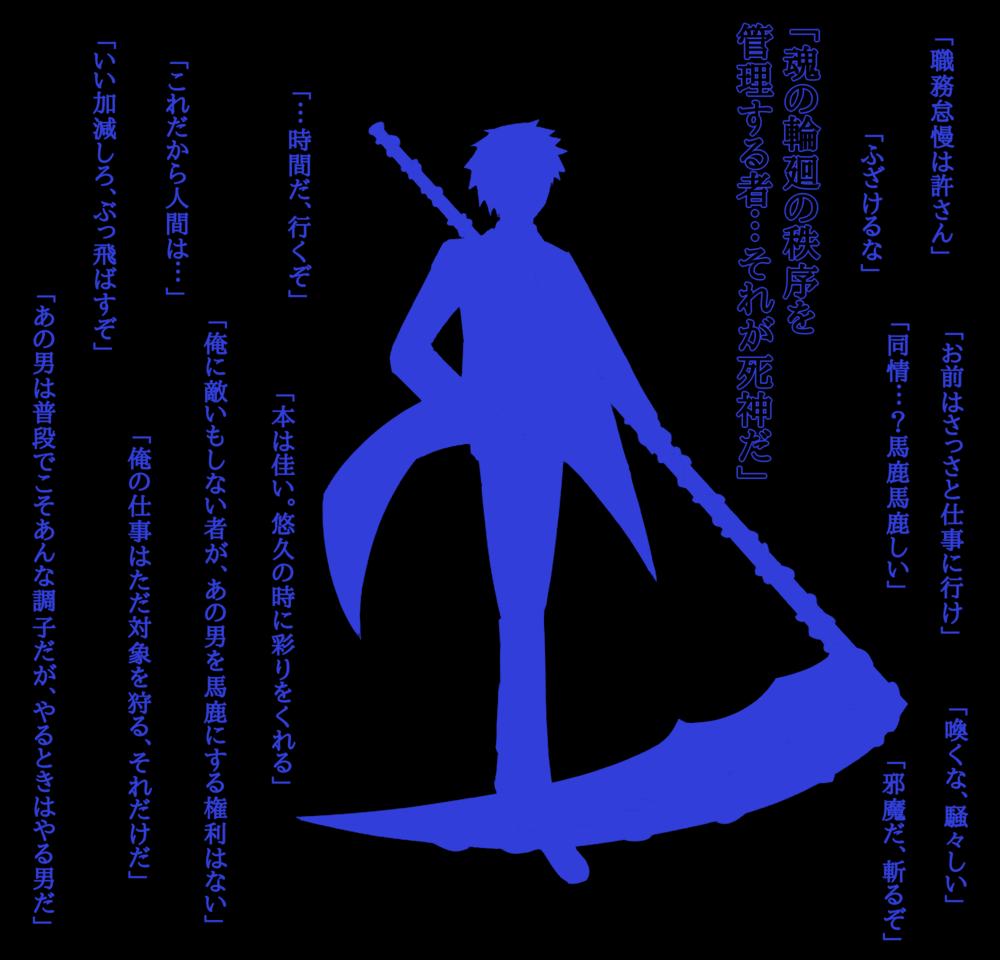 設定まとめ的な Illust of 紫炎 oc 死神 medibangpaint