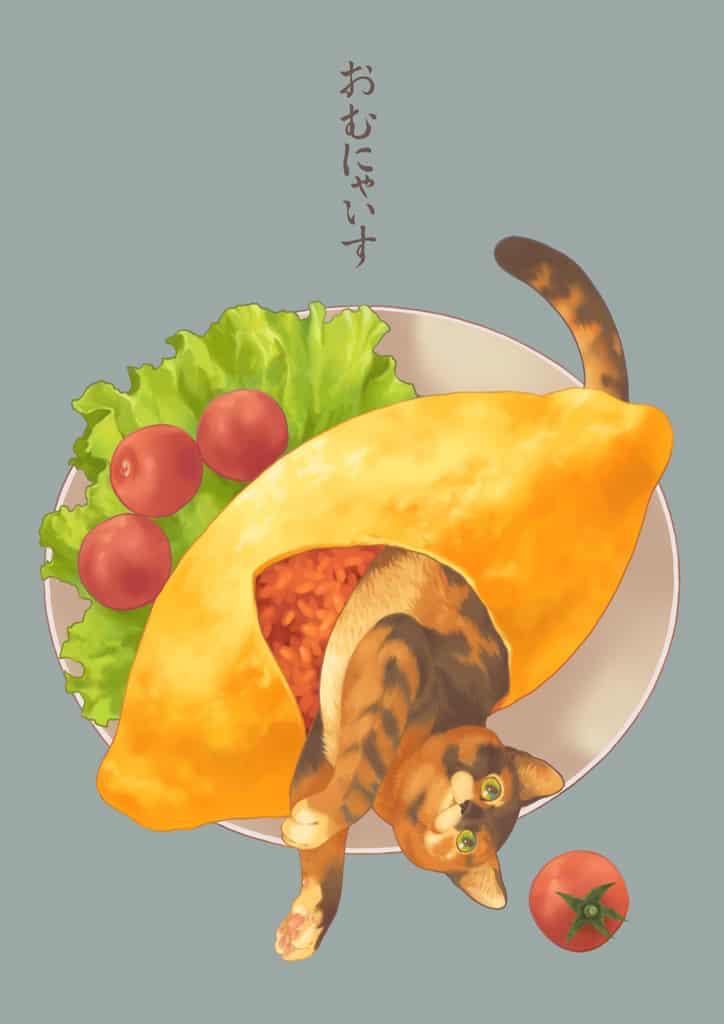 おむにゃいす Illust of 砂虫隼 fantasy 生き物 animal oc cat food original