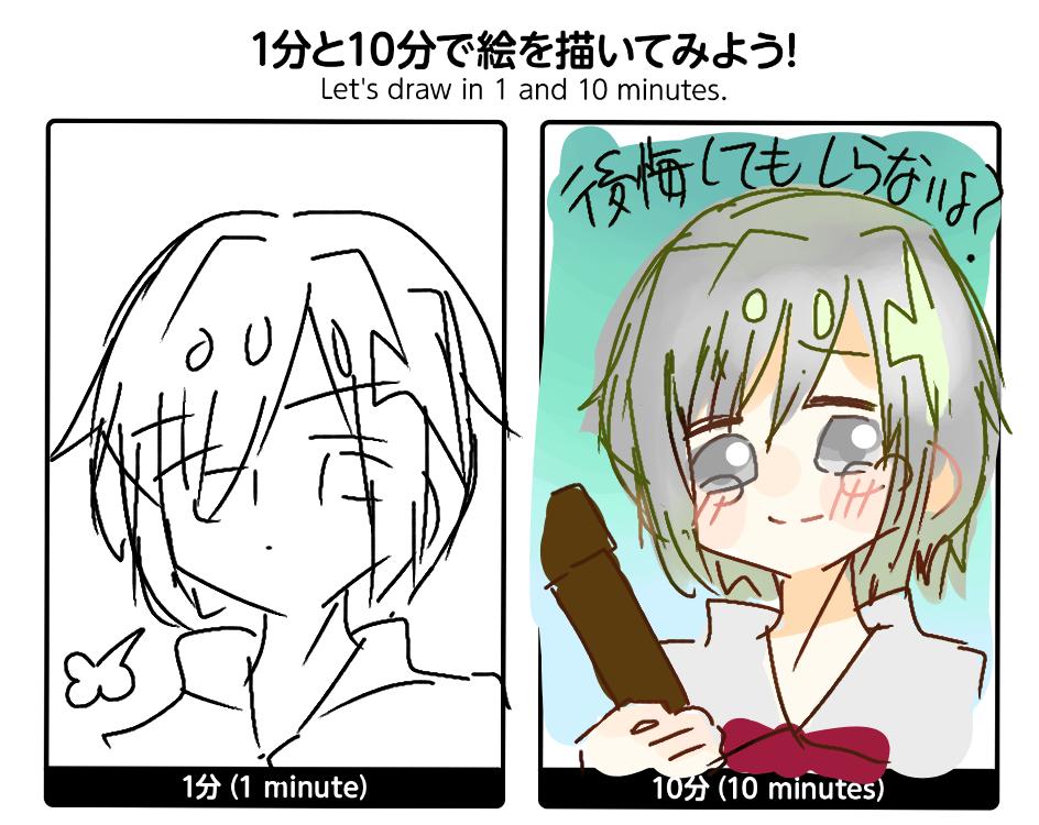 いらちゃれ! Illust of ラヴィ#アナログ同盟 iChallenge girl 日野森志步