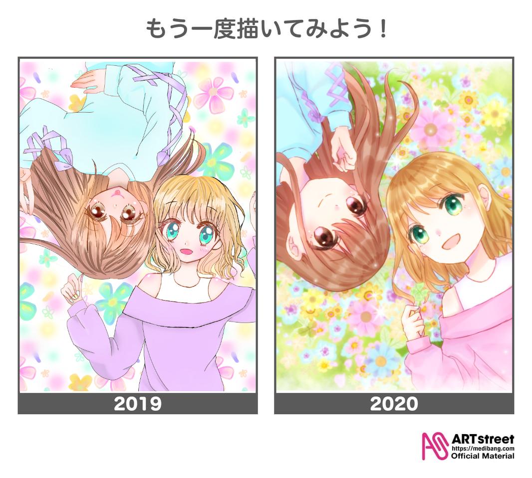 Illust of イチミル DrawThisAgain