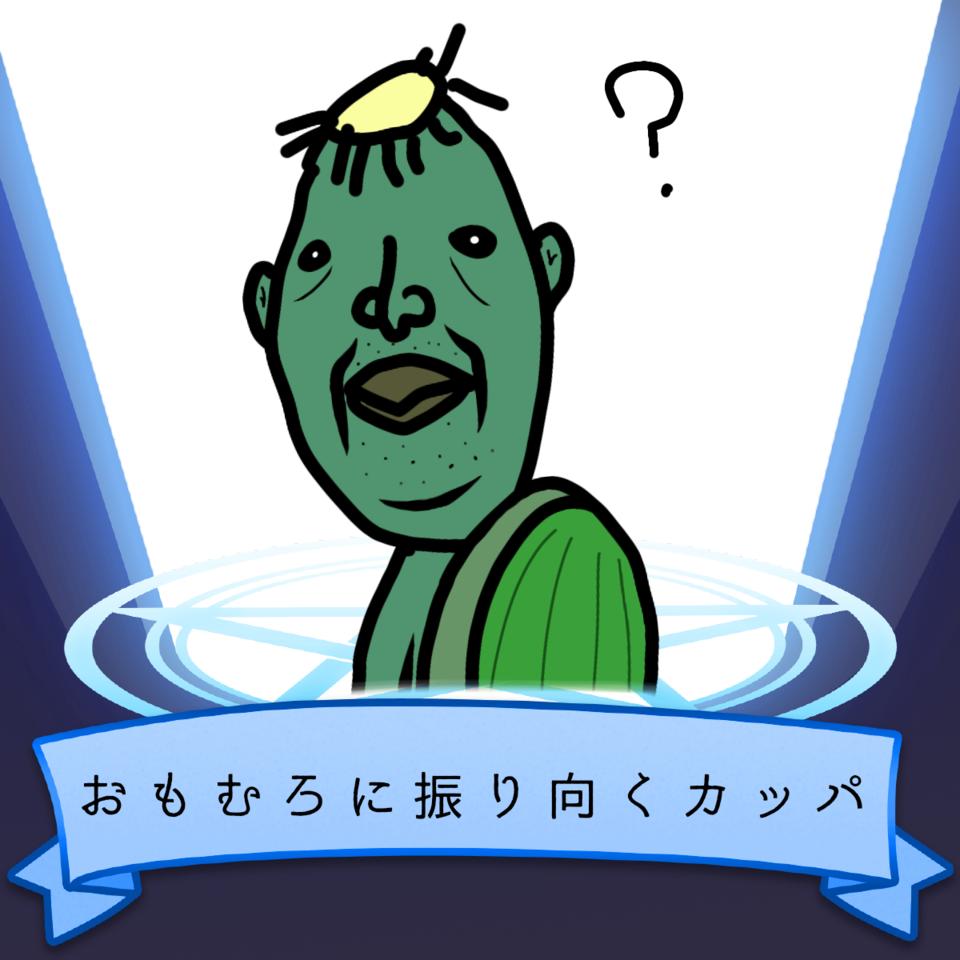 カッパ Illust of 三毛ヒゲ SoBadItsGood 河童 カッパ