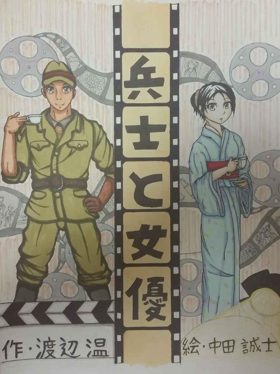 兵士と女優
