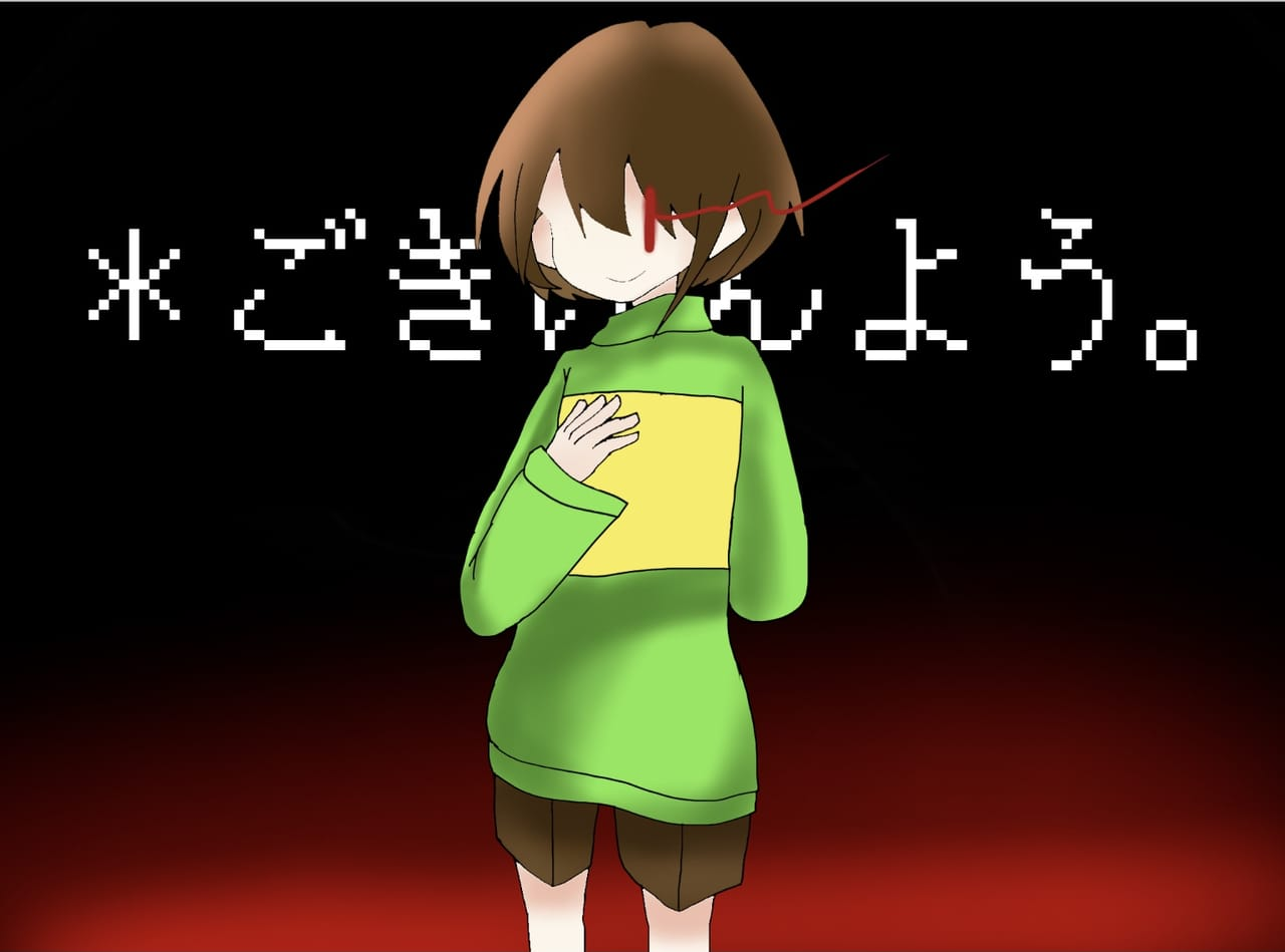 *ごきげんよう。 Illust of yu7#メロンパン Chara doodle yu7 Gルート undertale *ケツイ。