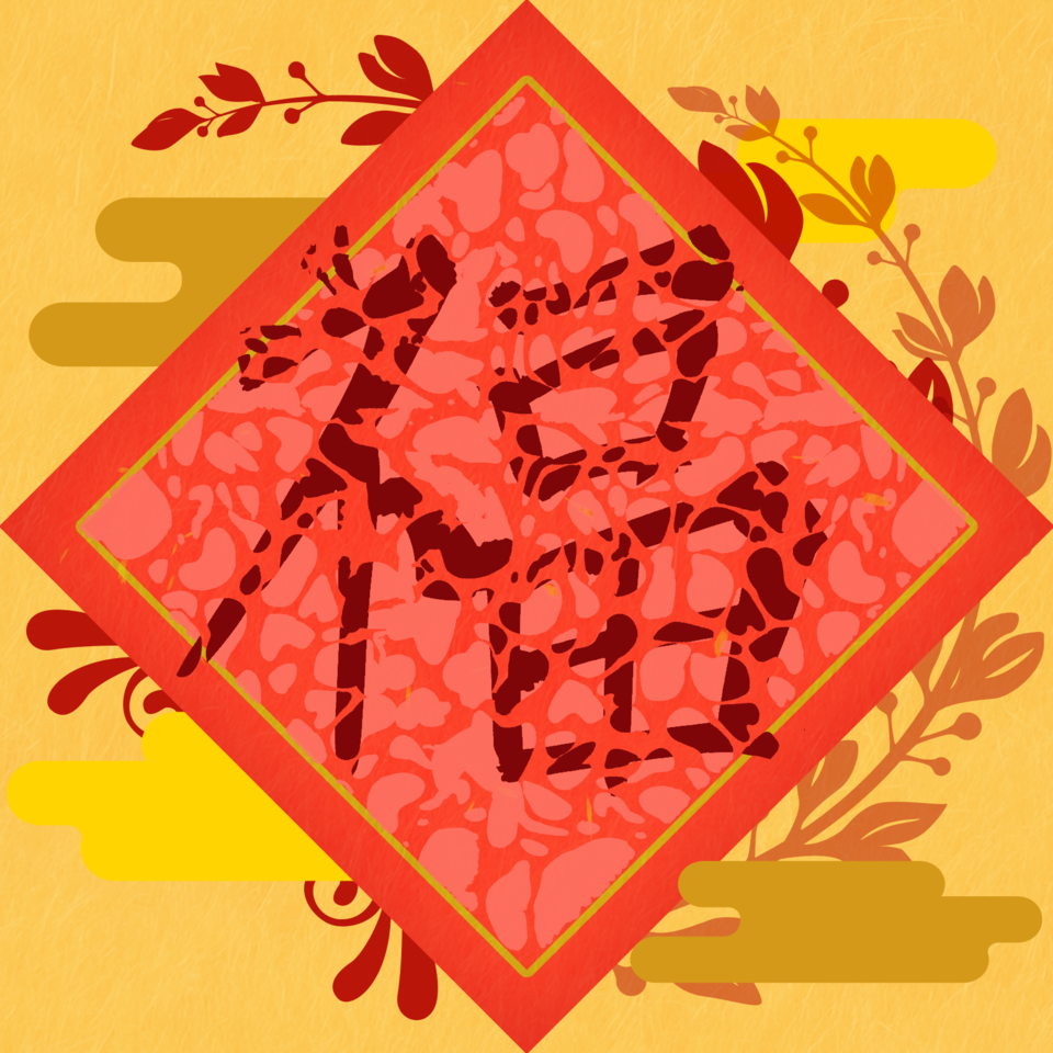 福 Illust of ハン 创意春联设计大赛(2021春節コンテスト)