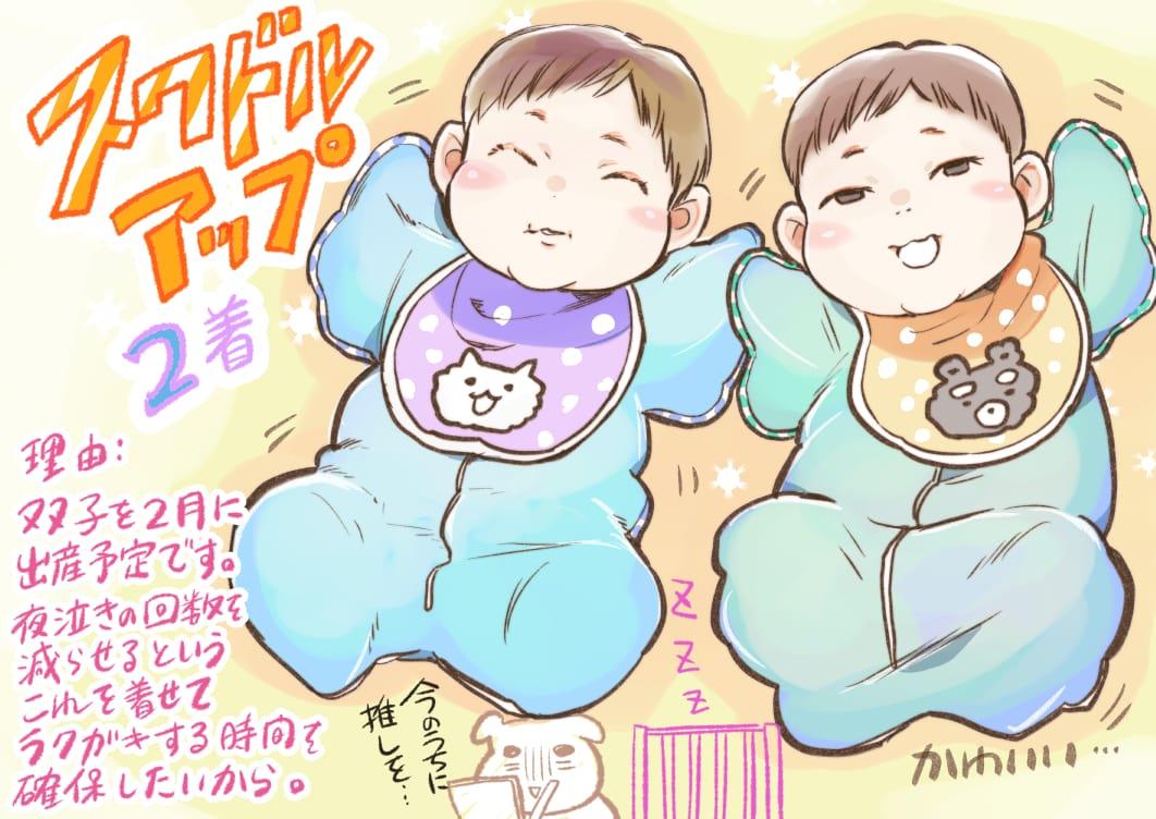 スワドルアップ! Illust of 音街 giftyouwant2020 giftyouwant2020:10000YenGift