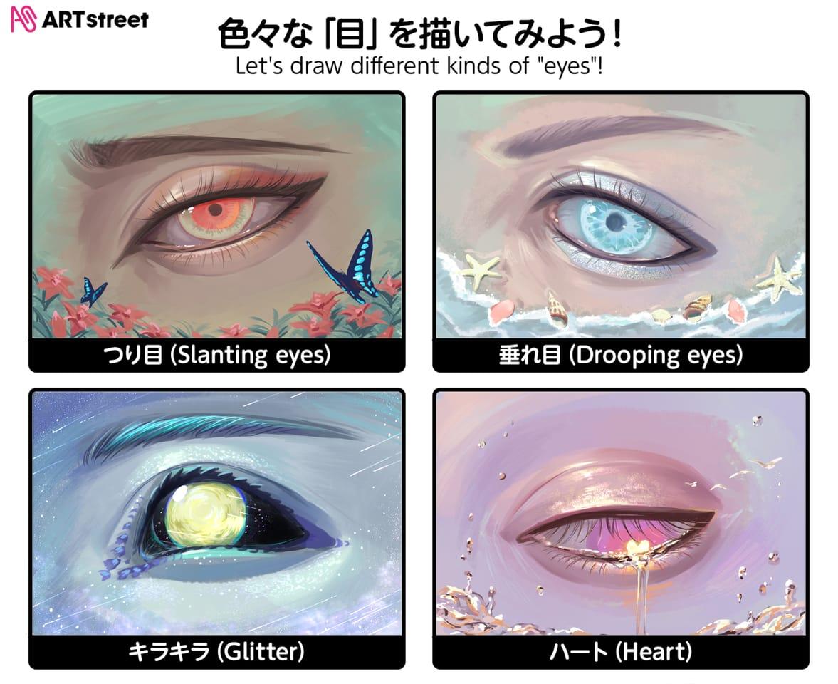 おめめ Illust of チガサキユウ iChallenge つり目 summer 創作イラスト eyes original タレ目
