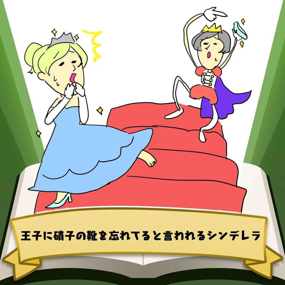 王子に硝子の靴を忘れてると言われるシンデレラ Illust of ぬぁい SoBadItsGood
