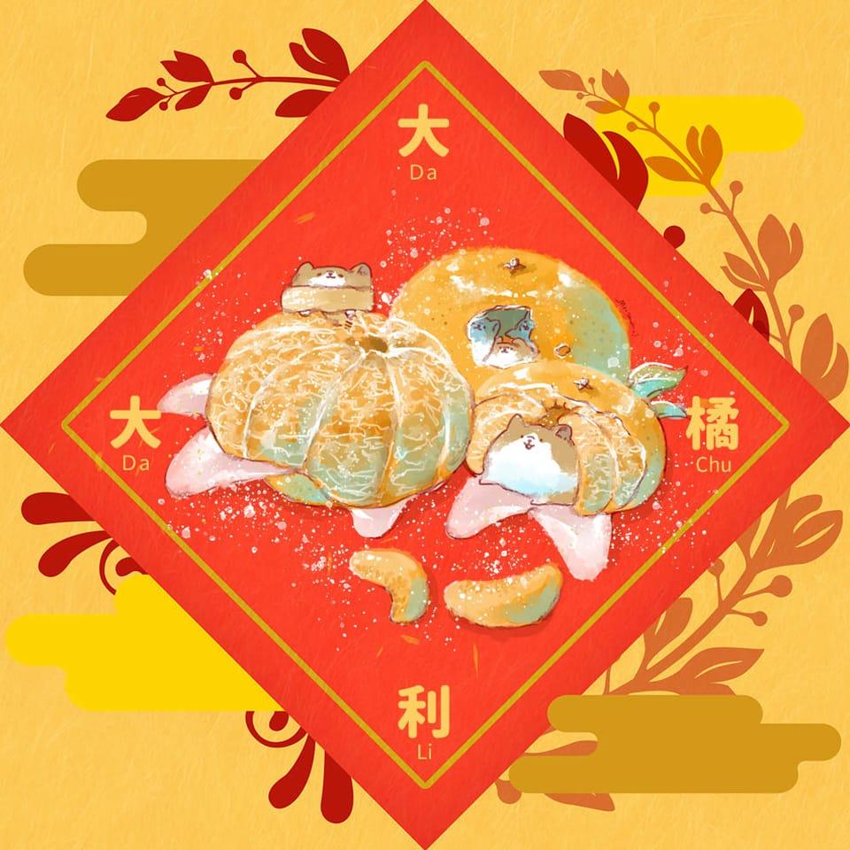 大橘大利佐柯基 Illust of Aries 创意春联设计大赛(2021春節コンテスト) original dog 食べ物絵 コーギー food ペット 柯基犬 puppydog happynewyear