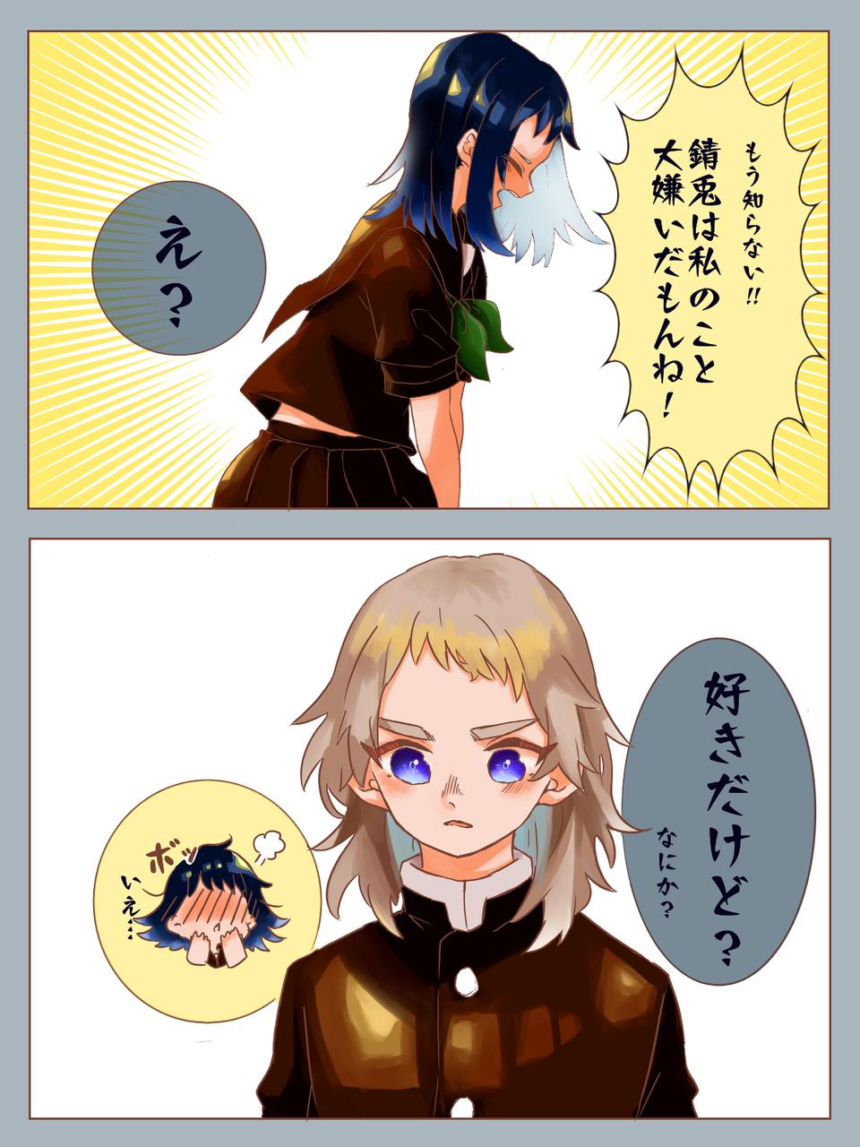 さびまこ~! Illust of ト・リ・コ・ス・ケ KimetsunoYaiba