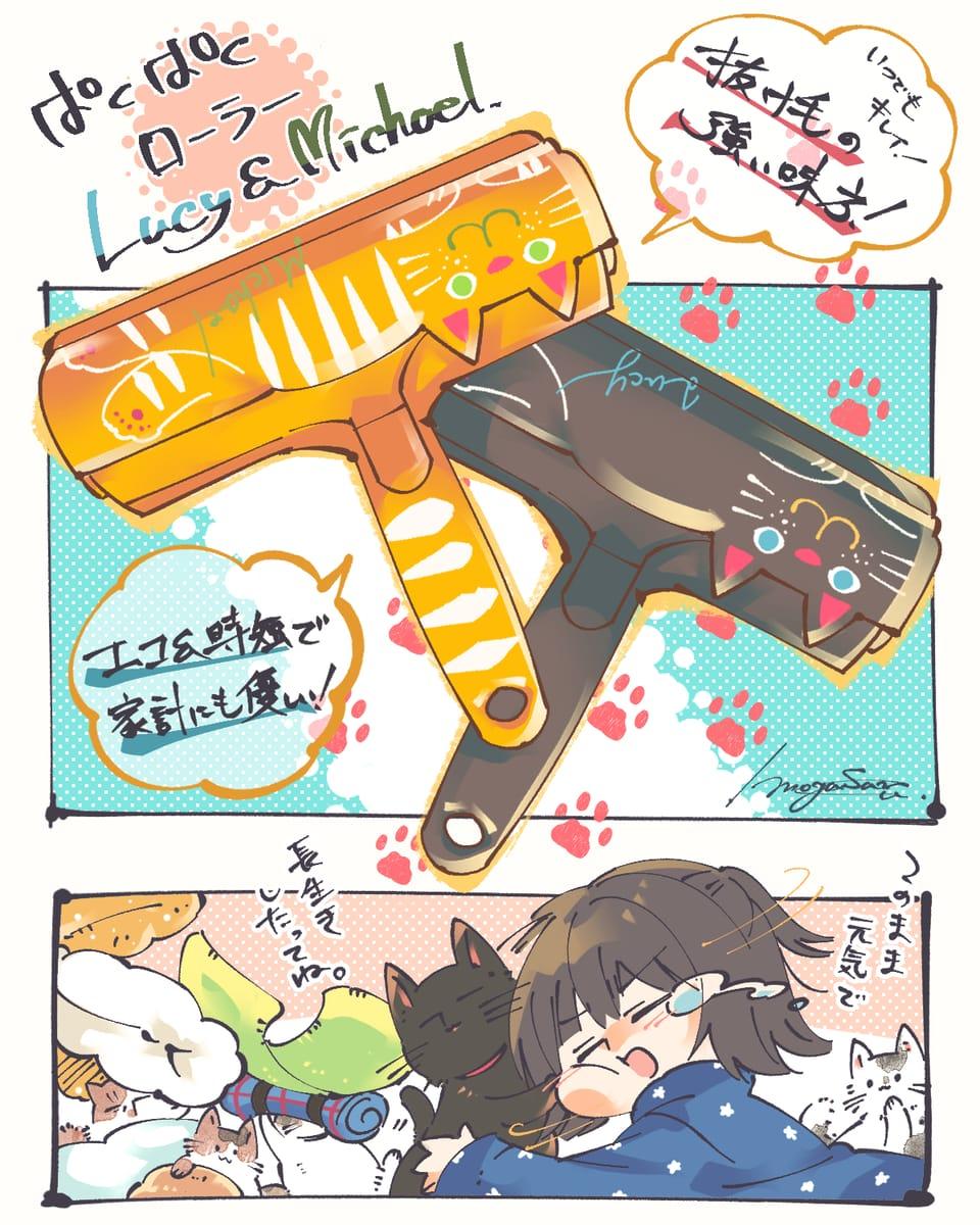 【あなたが欲しいプレゼント】清潔を勝ち取る為の必須武器。 Illust of もぐさまる。 giftyouwant2020 giftyouwant2020:10000YenGift