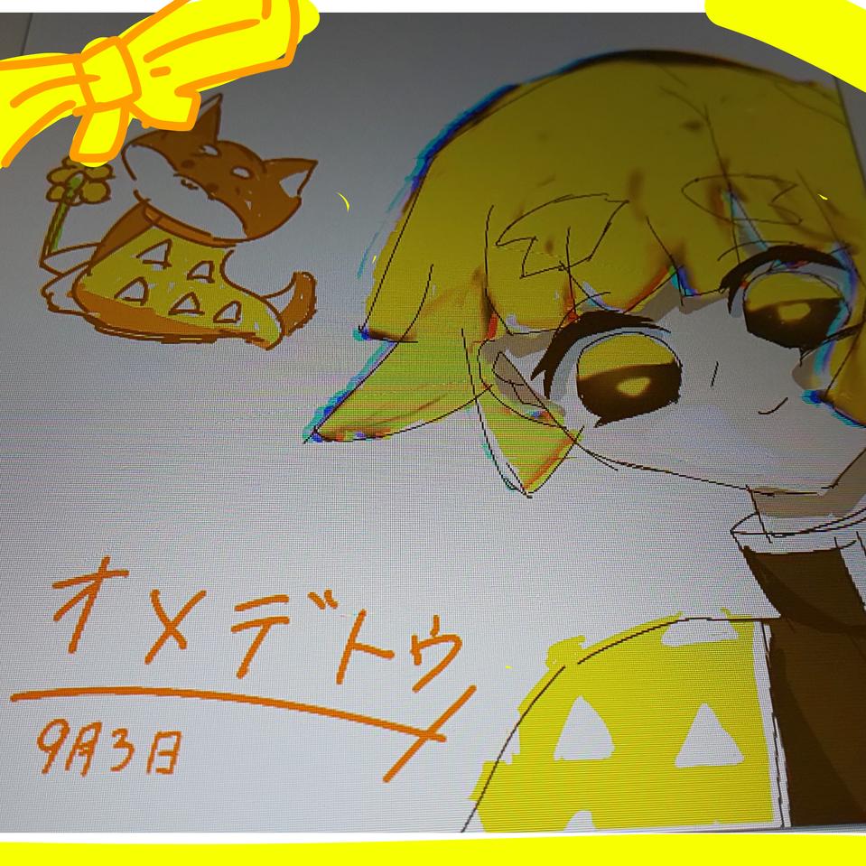 誕生日おめでとう。 Illust of 改…しばわん  おむらいす medibangpaint kawaii おめでとう 9月3日 KimetsunoYaiba お誕生日 AgatsumaZenitsu ShibaInu