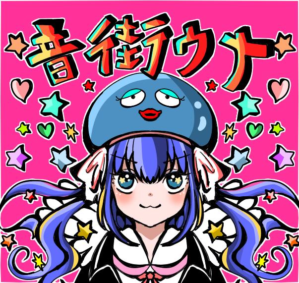 音街ウナ Illust of Marfy heart girl kawaii VOCALOID きらきら