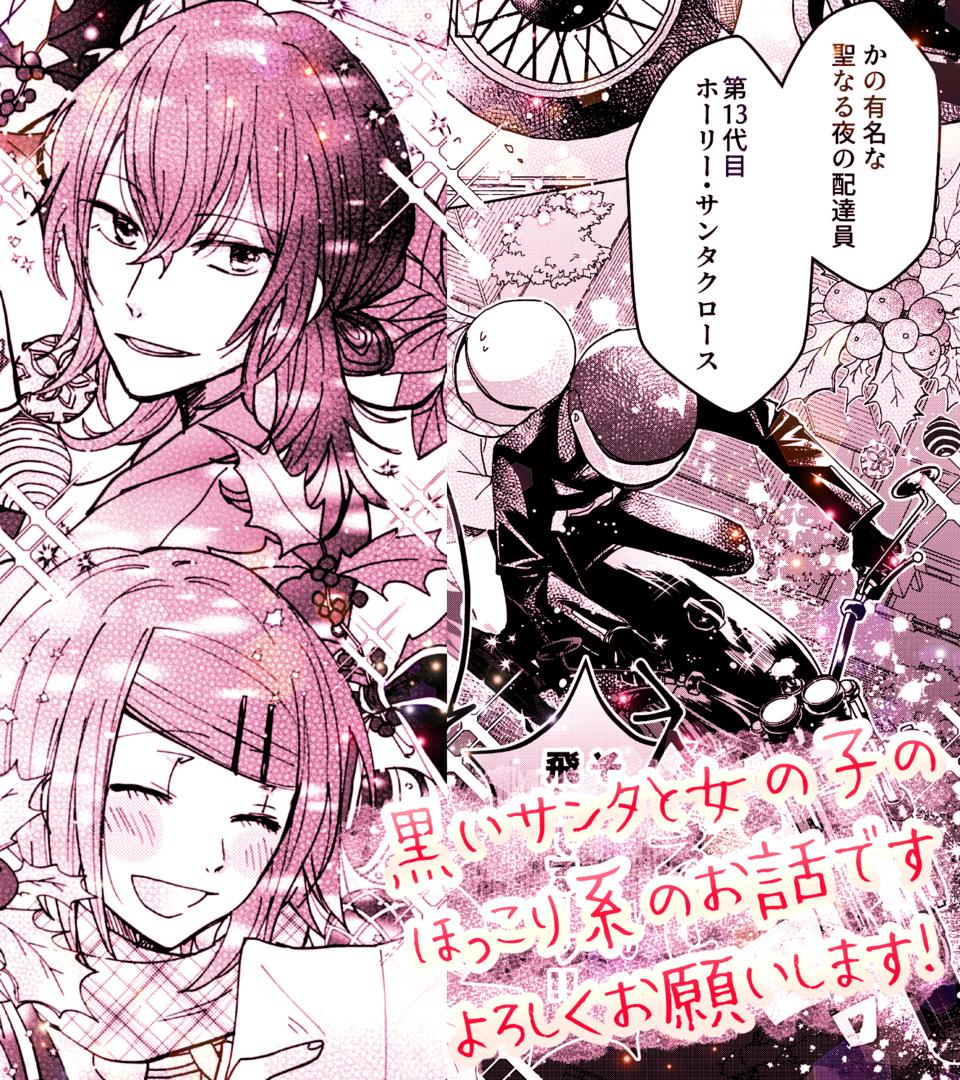 読切掲載のお知らせ Illust of 前川なごみ 少女漫画 Comics original お知らせ Christmas