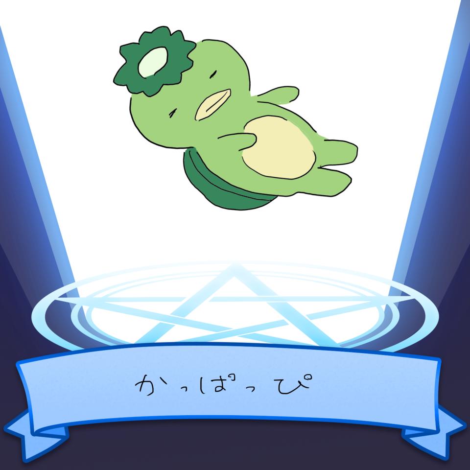 かっぱっぴ Illust of エノリオ SoBadItsGood