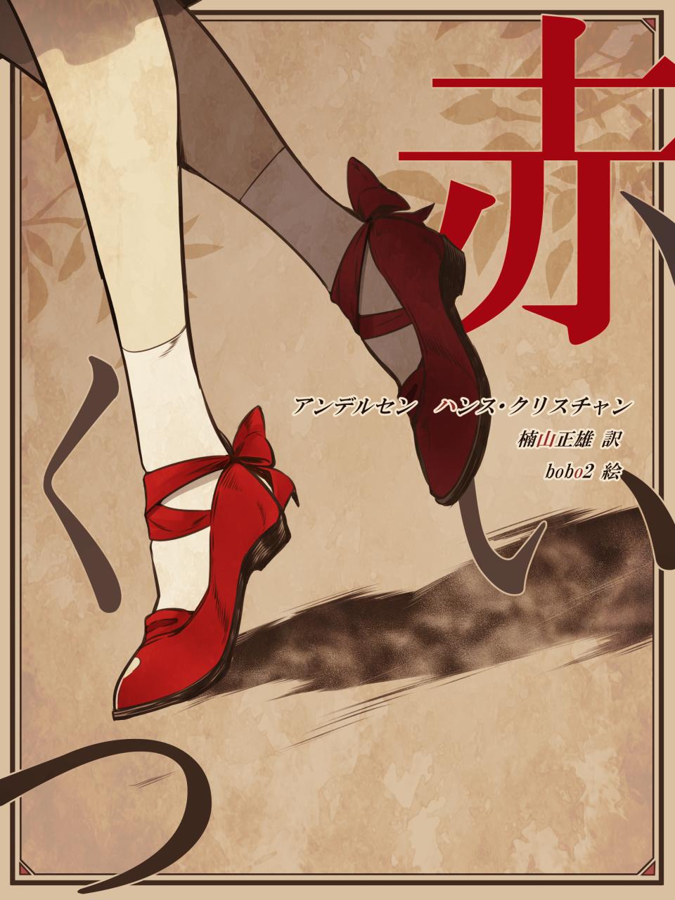 赤いくつ Illust of bobo2