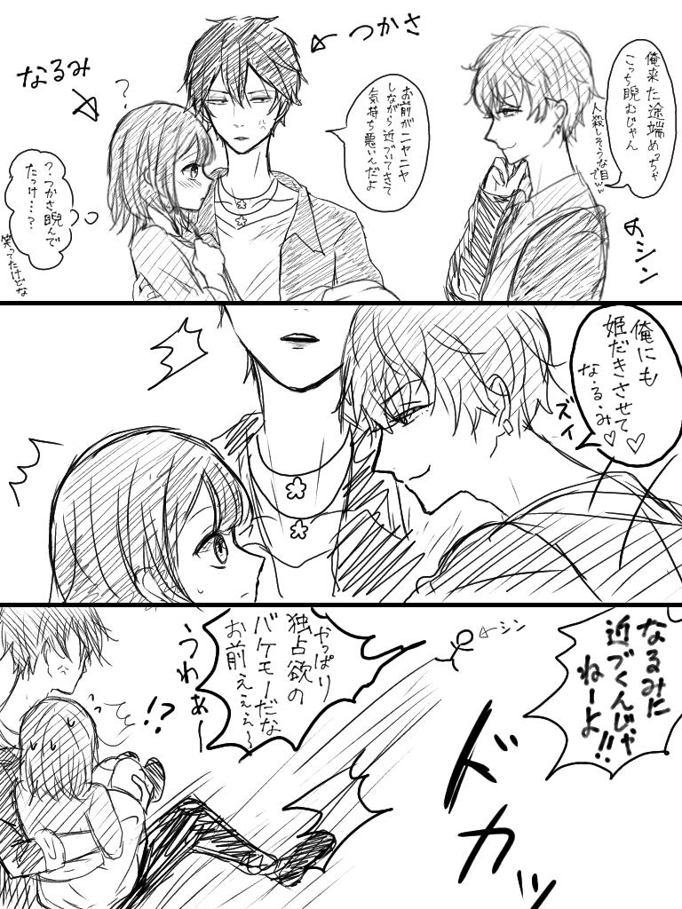 お姫様抱っこ Illust of ペニーパニー boy girl oc original