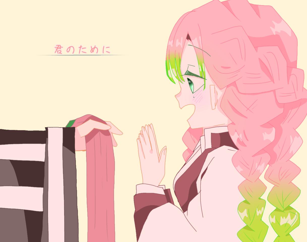 君のために Illust of いと DemonSlayerFanartContest IguroObanai digital KanrojiMitsuri KimetsunoYaiba おばみつ