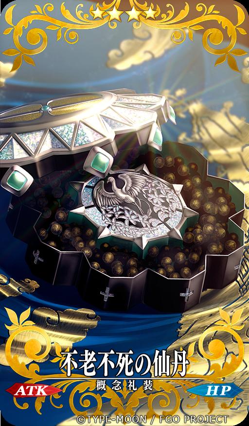 【仕事絵】不老不死の仙丹(始皇帝) Illust of はよせな 始皇帝 Fate/GrandOrder 概念礼装