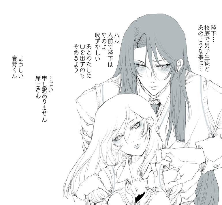しもべになりたい系男子とナチュラル女王様系女子2 Illust of u shoujo_illustration 男女 男女カップル 創作男女 主従 学生 uniform