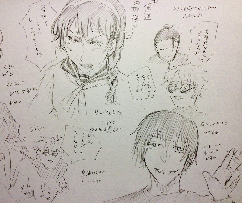 落書き Illust of 御神酒蜜柑by Whereabouts Art Director anime 青春 夏五 SatoruGojō animefanart doodle 夏油傑 JujutsuKaisen