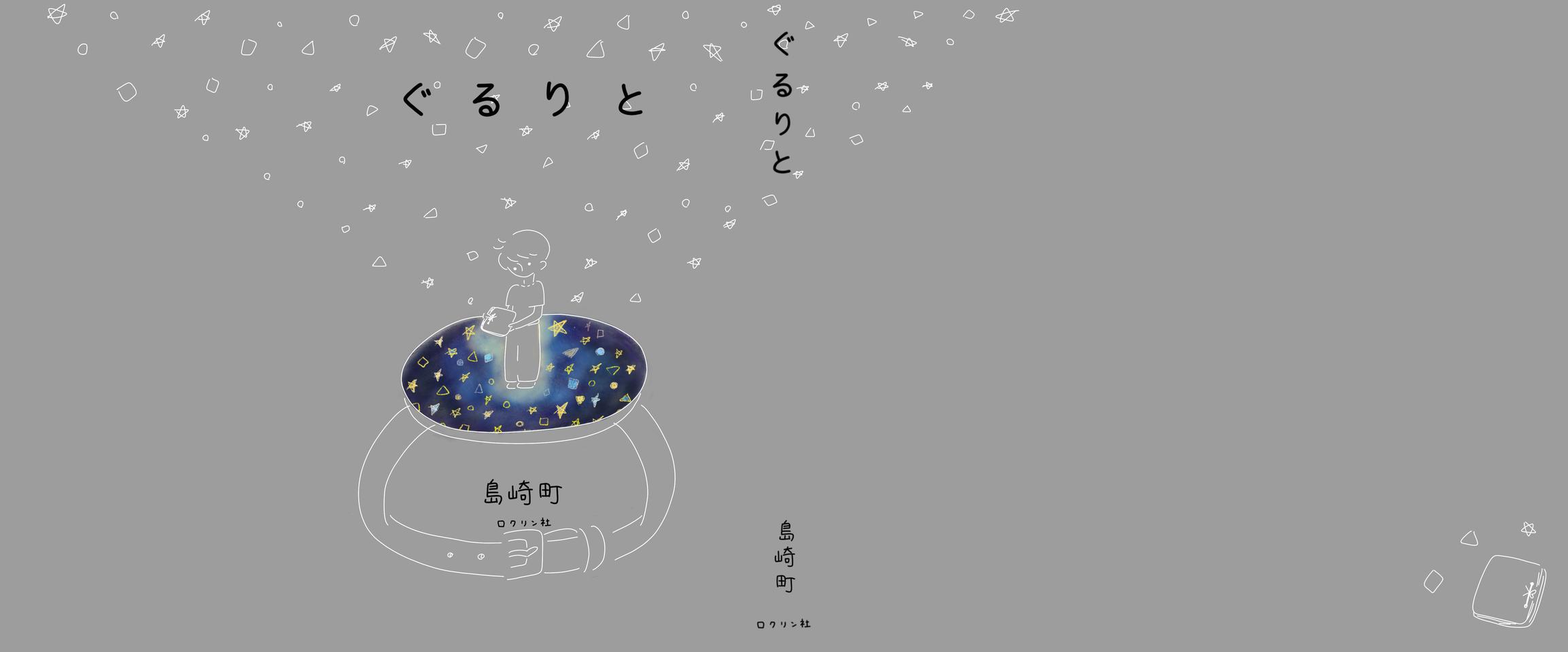 ぐるりと Illust of noha Spinning_contest medibangpaint