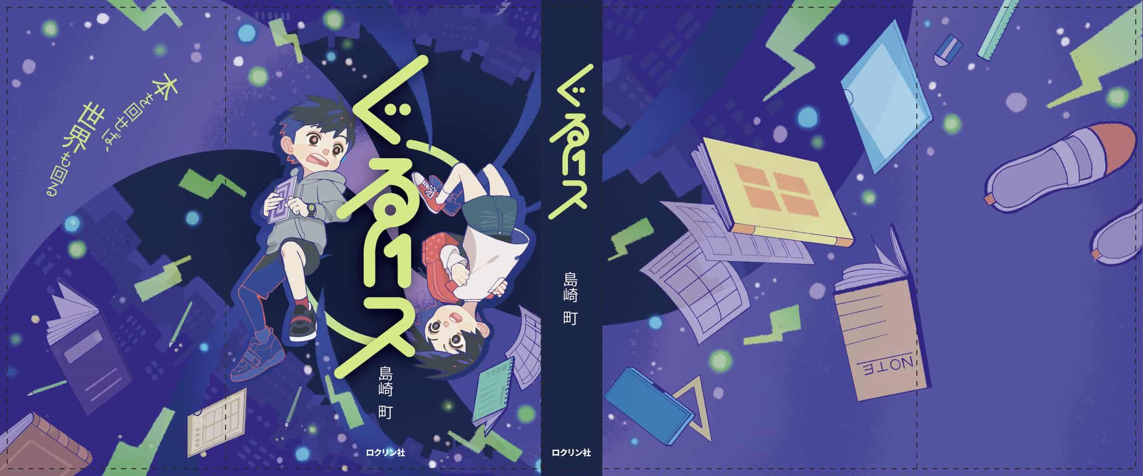 ブックカバーイラスト Illust of 三橋 Spinning_contest