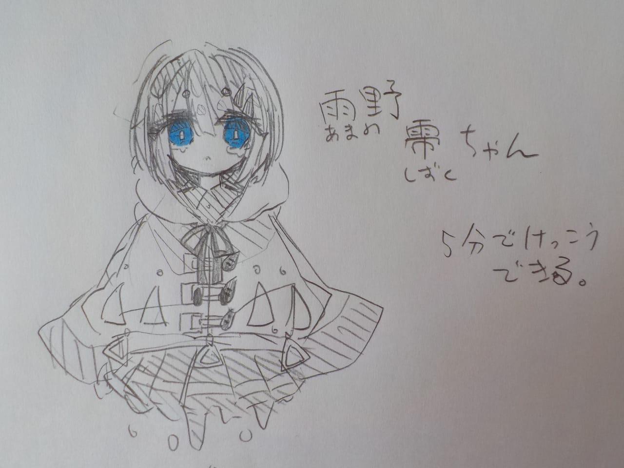 落書き(…?) Illust of めだまやき#中2病 アナログ angel 天気 泣き顔 chibi Personification kawaii rain