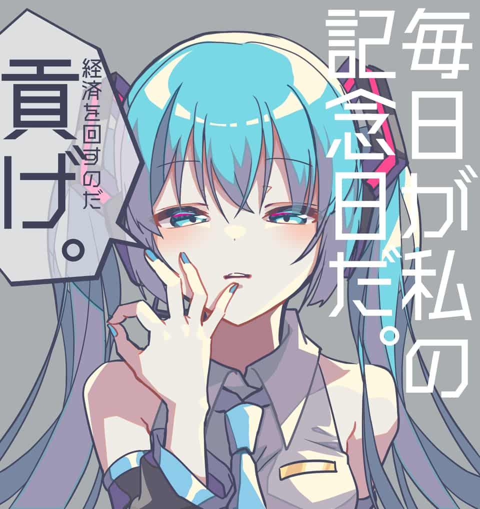 You are loved by me. Illust of レヅキ VOCALOID 初音ミク誕生祭2016 hatsunemiku 初音ミク生誕祭2020