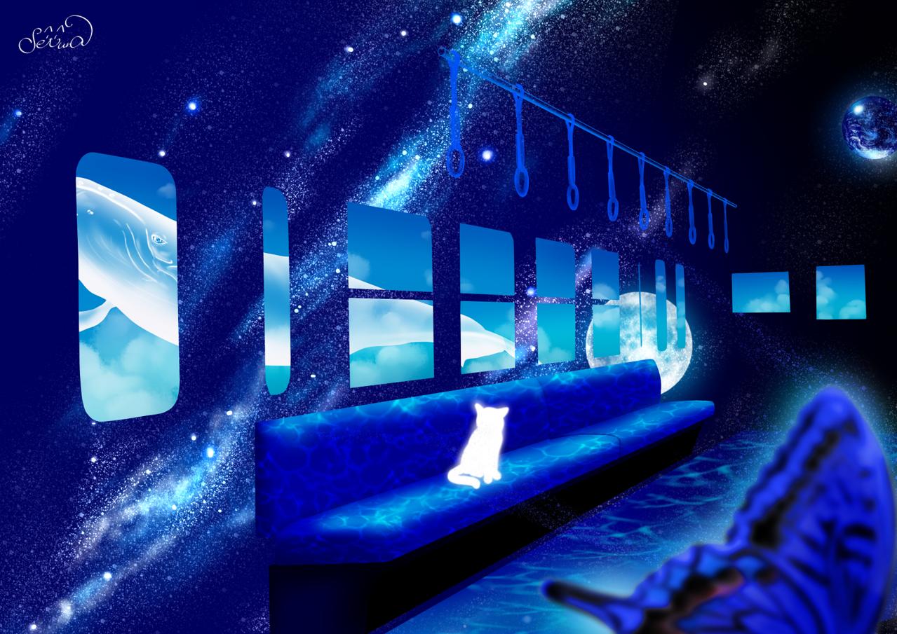 終点まで・・・ Illust of せつら ARTstreet_Ranking space cat 幻想的 クジラ 青空 blue train sea butterfly