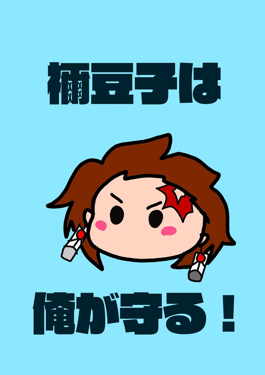 炭次郎 Illust of さーや 小5 KimetsunoYaiba fanfic KamadoTanjirou digital