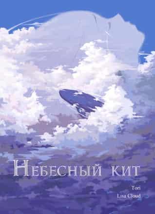 Tori/Skywhale
