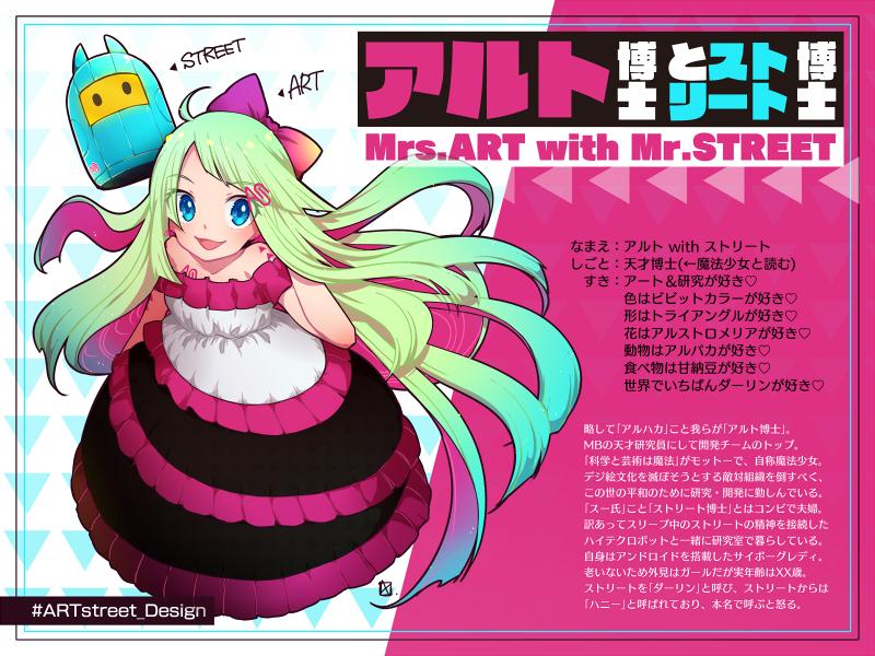 【ARTstreet_Design】アルトwithストリート 【profile】